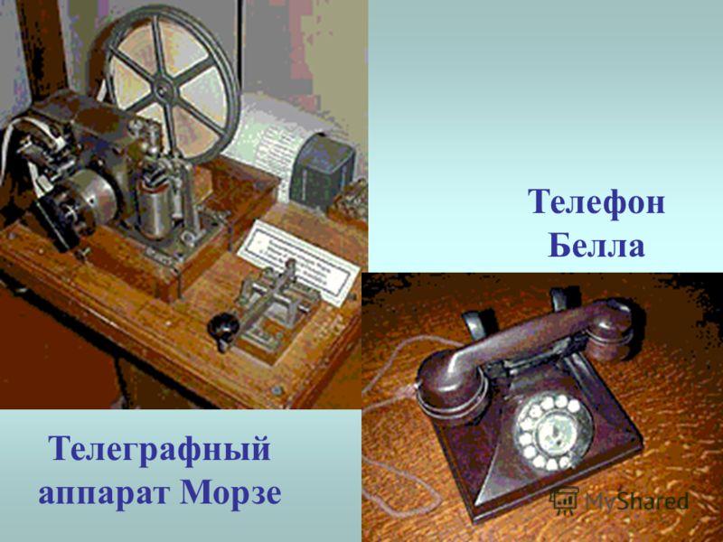 Телеграфный аппарат Морзе Телефон Белла