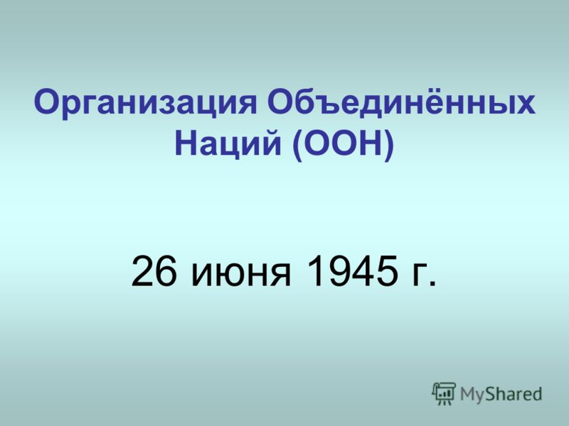 Организация Объединённых Наций (ООН) 26 июня 1945 г.