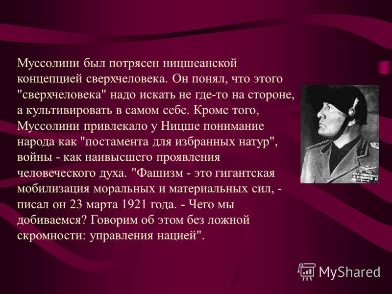 Муссолини был потрясен ницшеанской концепцией сверхчеловека. Он понял, что этого
