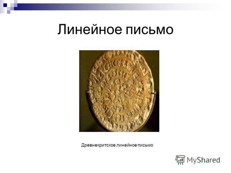 Линейное письмо Древнекритское линейное письмо