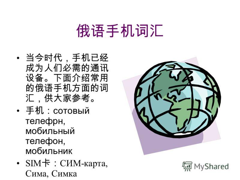 сотовый телефрн, мобильный телефон, мобильник SIM СИМ-карта, Сима, Симка модель скретч-карта