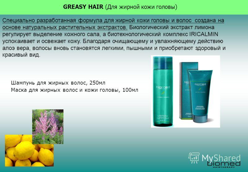Шампунь для жирных волос, 250мл Маска для жирных волос и кожи головы, 100мл GREASY HAIR (Для жирной кожи головы) Специально разработанная формула для жирной кожи головы и волос создана на основе натуральных растительных экстрактов. Биологический экст