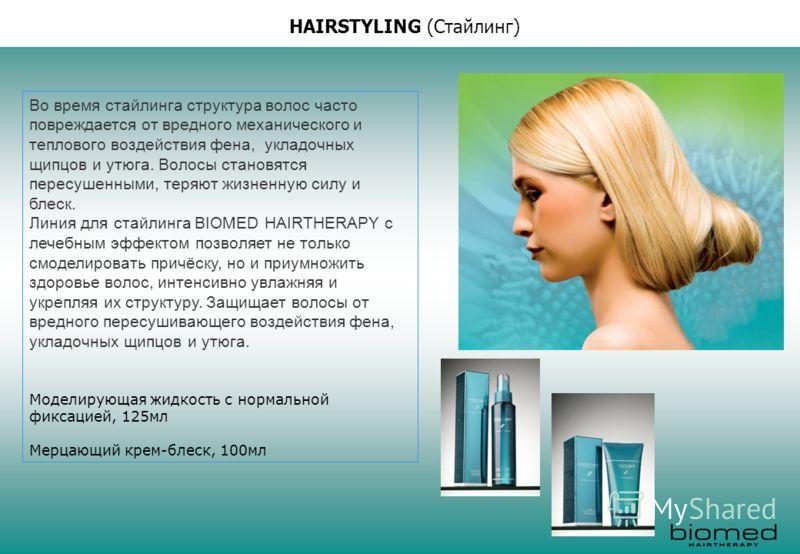 Во время стайлинга структура волос часто повреждается от вредного механического и теплового воздействия фена, укладочных щипцов и утюга. Волосы становятся пересушенными, теряют жизненную силу и блеск. Линия для стайлинга BIOMED HAIRTHERAPY с лечебным