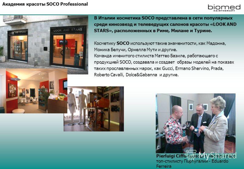 Академия красоты SOCO Professional Pierluigi Ciffo проводит мастер-класс топ-стилисту Португалии - Eduardo Ferreira В Италии косметика SOCO представлена в сети популярных среди кинозвезд и телеведущих салонов красоты «LOOK AND STARS», расположенных в