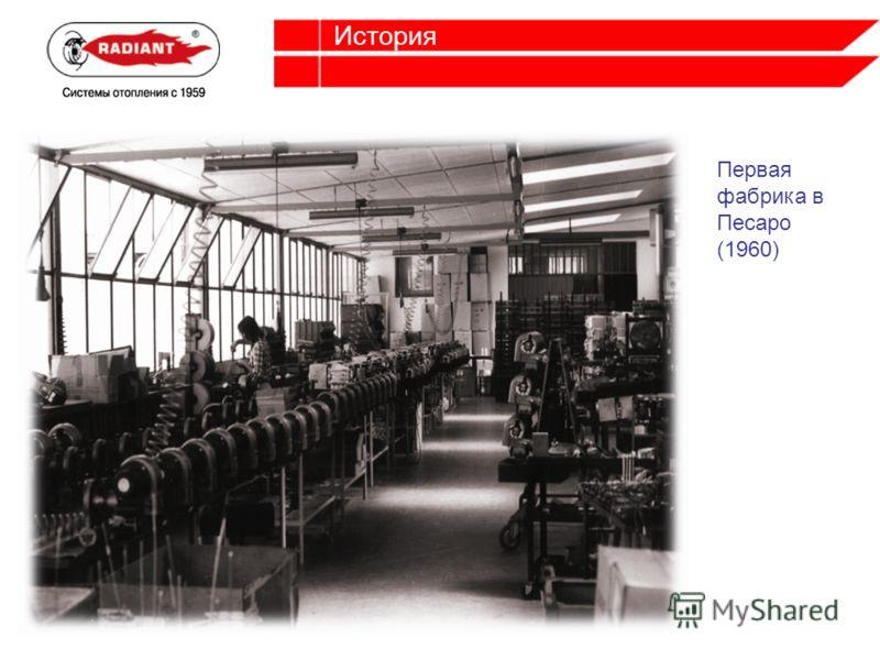 Первая фабрика в Песаро (1960)