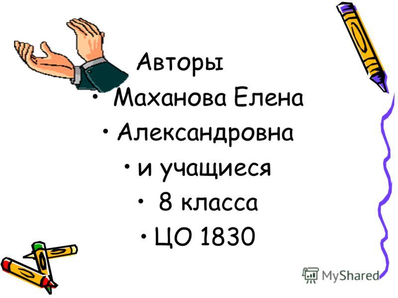 Авторы Маханова Елена Александровна и учащиеся 8 класса ЦО 1830
