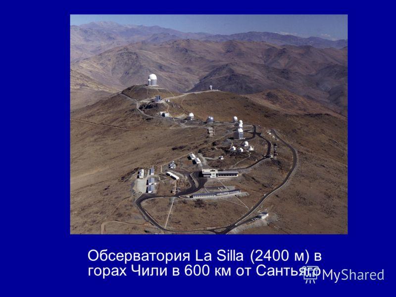 Обсерватория La Silla (2400 м) в горах Чили в 600 км от Сантьяго