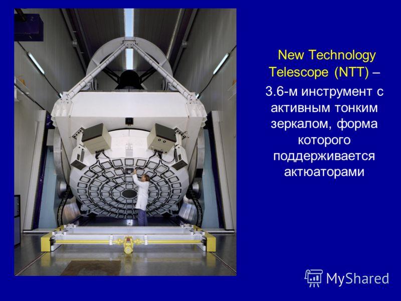 New Technology Telescope (NTT) – 3.6-м инструмент с активным тонким зеркалом, форма которого поддерживается актюаторами