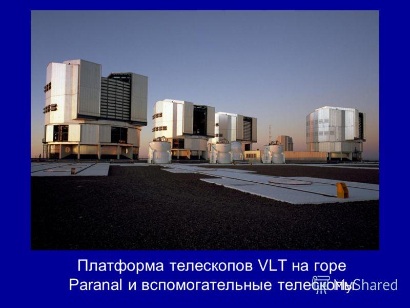 Платформа телескопов VLT на горе Paranal и вспомогательные телескопы