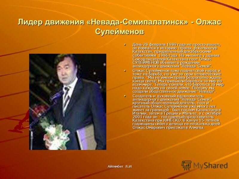 Лидер движения «Невада-Семипалатинск» - Олжас Сулейменов День 28 февраля 1989 года не просто вошел, он ворвался в историю страны, всколыхнув Казахстан, придавленный декабрьскими событиями 1986 года. На митинге у здания Союза писателей Казахстана поэт