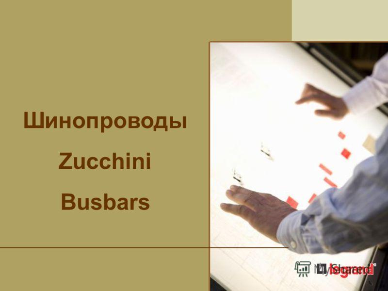 Шинопроводы Zucchini Busbars