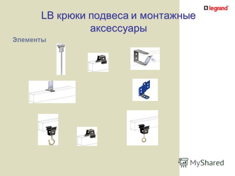 LB крюки подвеса и монтажные аксессуары Элементы