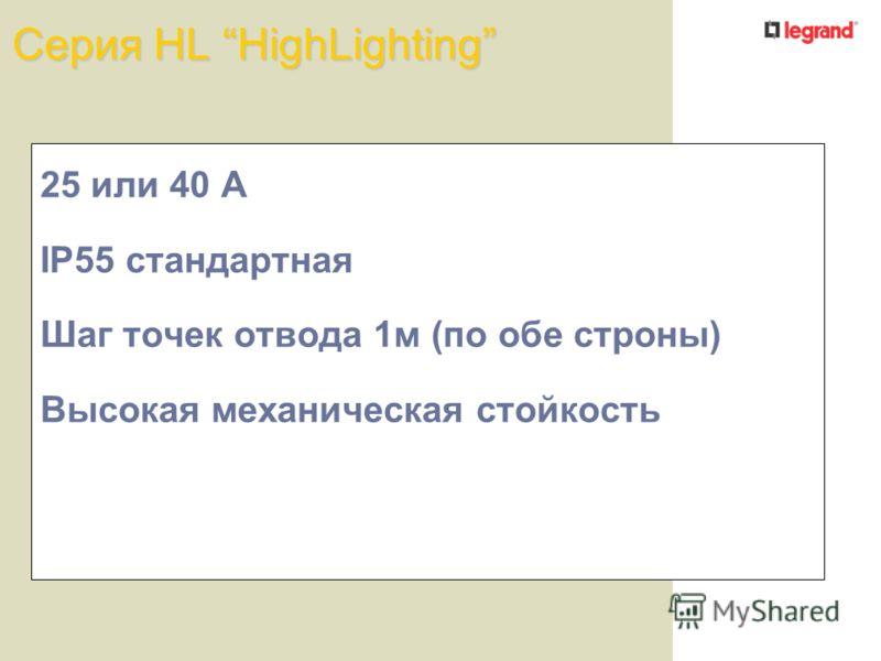 Серия HL HighLighting 25 или 40 A IP55 стандартная Шаг точек отвода 1м (по обе строны) Высокая механическая стойкость