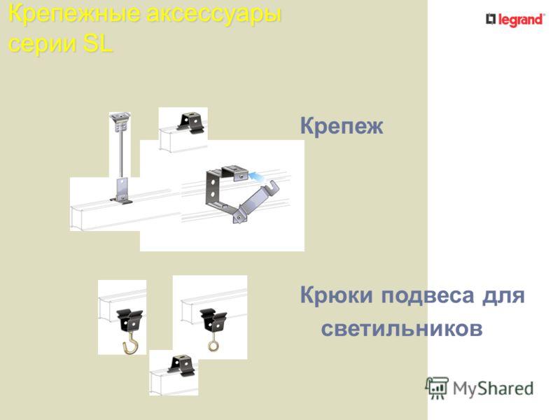 Крепежные аксессуары серии SL Крепеж Крюки подвеса для светильников