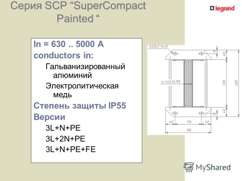 Серия SCР SuperCompact Painted Серия SCР SuperCompact Painted In = 630.. 5000 A conductors in: Гальванизированный алюминий Электролитическая медь Степень защиты IP55 Версии 3L+N+PE 3L+2N+PE 3L+N+PE+FE