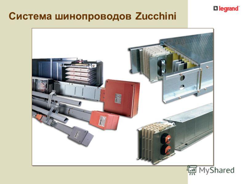 Система шинопроводов Zucchini