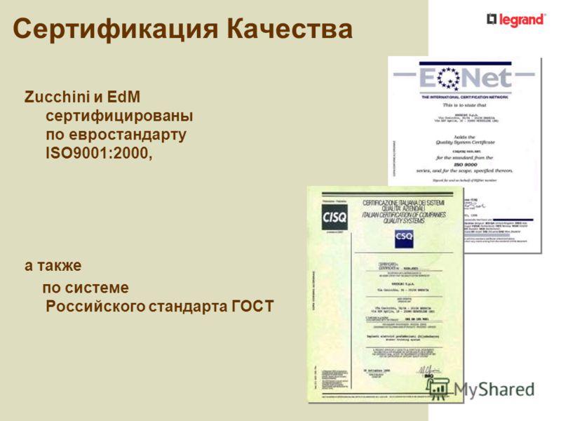 Сертификация Качества Zucchini и EdM сертифицированы по евростандарту ISO9001:2000, а также по системе Российского стандарта ГОСТ