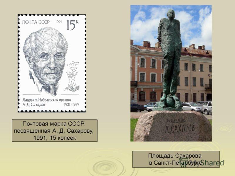 Почтовая марка СССР, посвящённая А. Д. Сахарову, 1991, 15 копеек Площадь Сахарова в Санкт-Петербурге