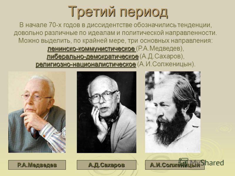 Третий период В начале 70-х годов в диссидентстве обозначились тенденции, довольно различные по идеалам и политической направленности. Можно выделить, по крайней мере, три основных направления: ленинско-коммунистическое ленинско-коммунистическое (Р.А