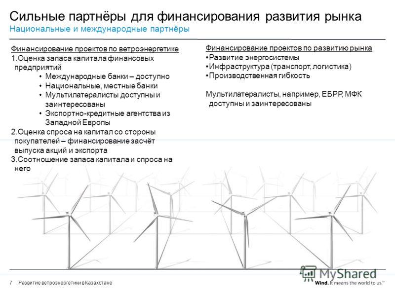 Развитие ветроэнергетики в Казахстане7 Сильные партнёры для финансирования развития рынка Национальные и международные партнёры Финансирование проектов по ветроэнергетике 1.Оценка запаса капитала финансовых предприятий Международные банки – доступно