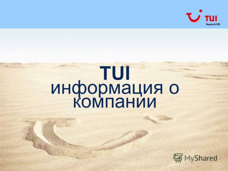 TUI информация о компании