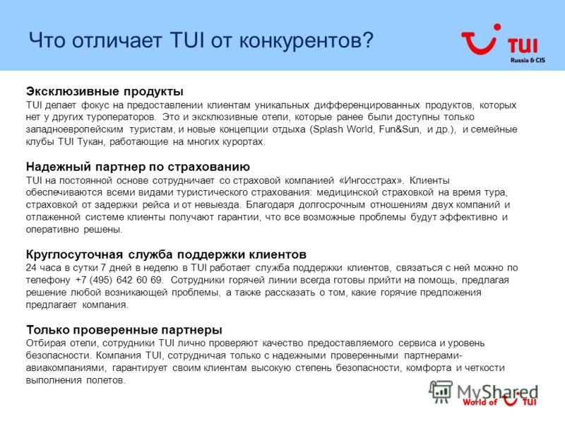 Что отличает TUI от конкурентов? Эксклюзивные продукты TUI делает фокус на предоставлении клиентам уникальных дифференцированных продуктов, которых нет у других туроператоров. Это и эксклюзивные отели, которые ранее были доступны только западноевропе