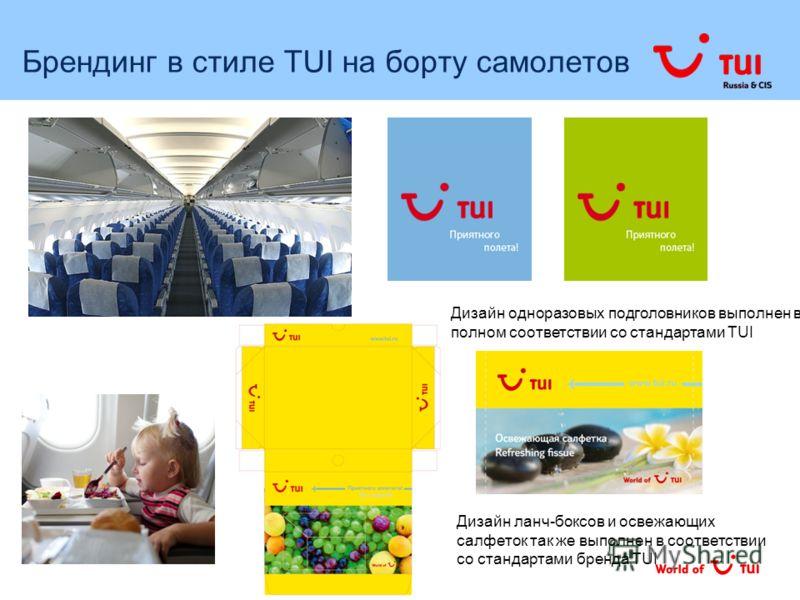 Брендинг в стиле TUI на борту самолетов Дизайн одноразовых подголовников выполнен в полном соответствии со стандартами TUI Дизайн ланч-боксов и освежающих салфеток так же выполнен в соответствии со стандартами бренда TUI