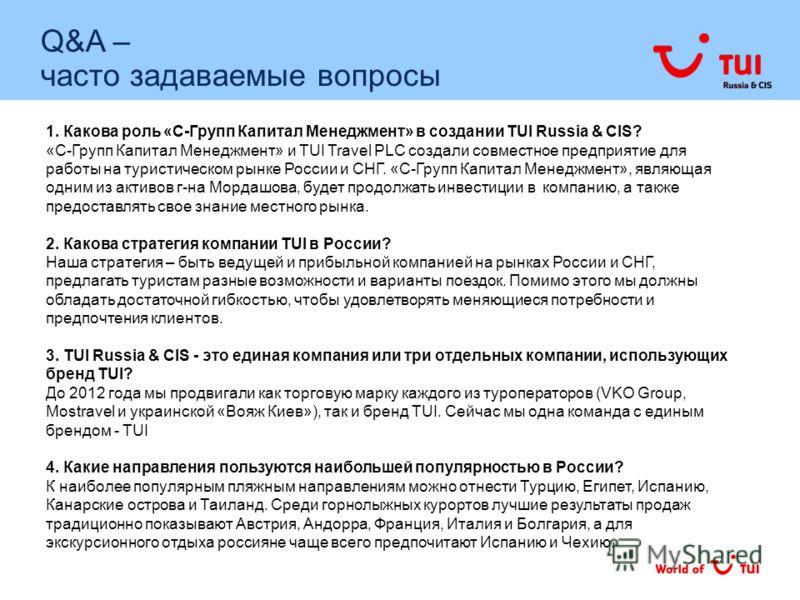 1. Какова роль «С-Групп Капитал Менеджмент» в создании TUI Russia & CIS? «С-Групп Капитал Менеджмент» и TUI Travel PLC создали совместное предприятие для работы на туристическом рынке России и СНГ. «С-Групп Капитал Менеджмент», являющая одним из акти