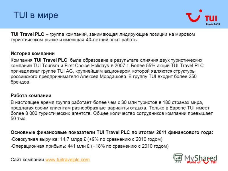 TUI Travel PLC – группа компаний, занимающая лидирующие позиции на мировом туристическом рынке и имеющая 40-летний опыт работы. История компании Компания TUI Travel PLC была образована в результате слияния двух туристических компаний TUI Tourism и Fi