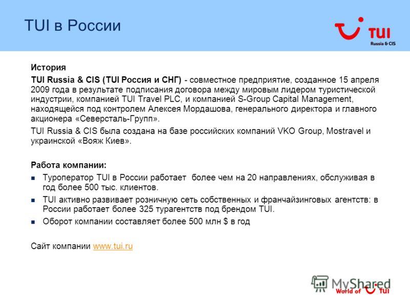 История TUI Russia & CIS (TUI Россия и СНГ) - совместное предприятие, созданное 15 апреля 2009 года в результате подписания договора между мировым лидером туристической индустрии, компанией TUI Travel PLC, и компанией S-Group Capital Management, нахо