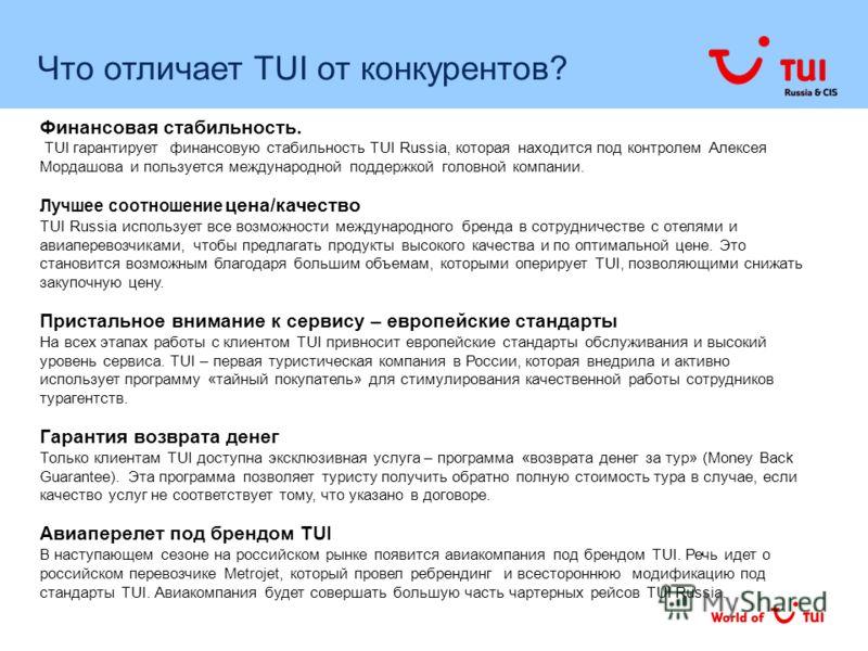 Что отличает TUI от конкурентов? Финансовая стабильность. TUI гарантирует финансовую стабильность TUI Russia, которая находится под контролем Алексея Мордашова и пользуется международной поддержкой головной компании. Лучшее соотношение цена/качество