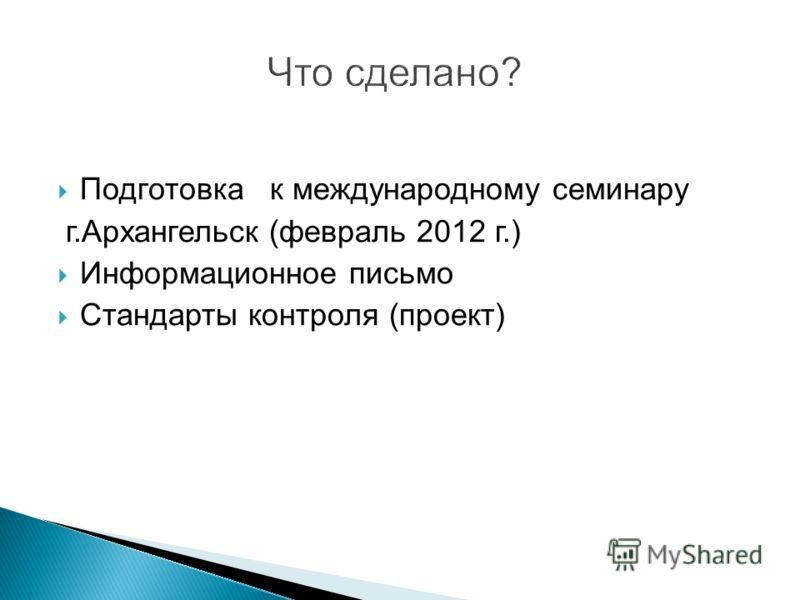 Подготовка к международному семинару г.Архангельск (февраль 2012 г.) Информационное письмо Стандарты контроля (проект)