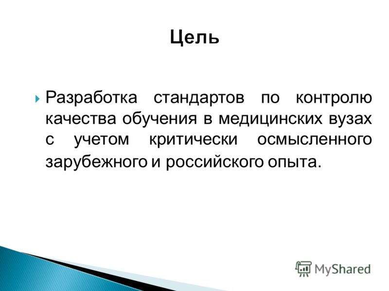 Разработка стандартов по контролю качества обучения в медицинских вузах с учетом критически осмысленного зарубежного и российского опыта.