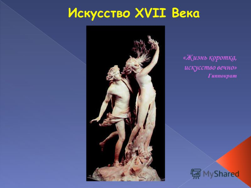 «Жизнь коротка, искусство вечно» Гиппократ Искусство XVII Века