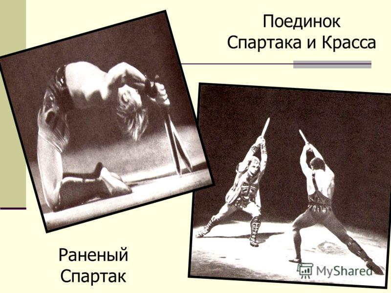 Раненый Спартак Поединок Спартака и Красса