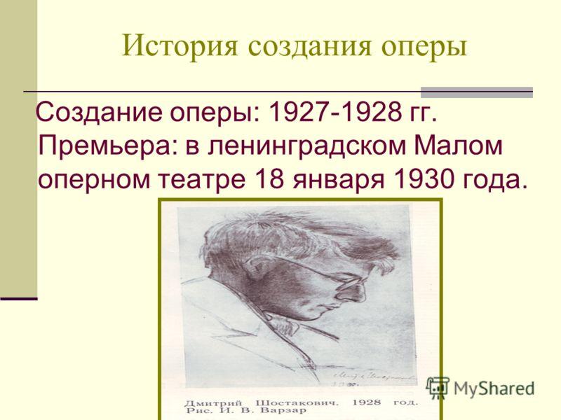 История создания оперы Создание оперы: 1927-1928 гг. Премьера: в ленинградском Малом оперном театре 18 января 1930 года.