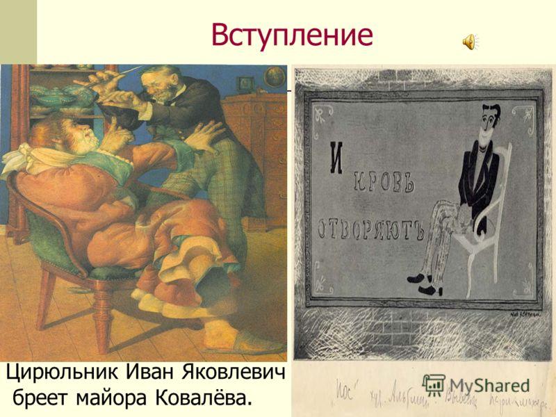 Вступление Цирюльник Иван Яковлевич бреет майора Ковалёва.