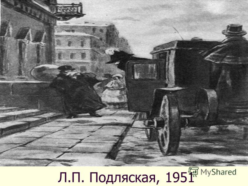 Л.П. Подляская, 1951