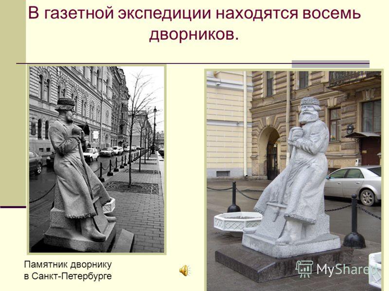 В газетной экспедиции находятся восемь дворников. Памятник дворнику в Санкт-Петербурге