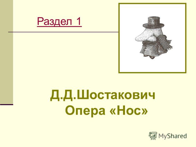 Д.Д.Шостакович Опера «Нос» Раздел 1