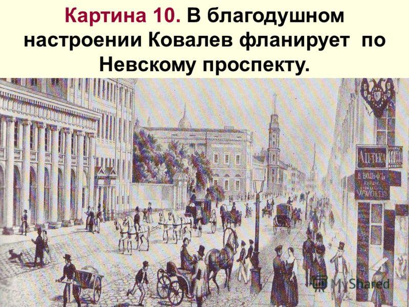 Картина 10. В благодушном настроении Ковалев фланирует по Невскому проспекту.