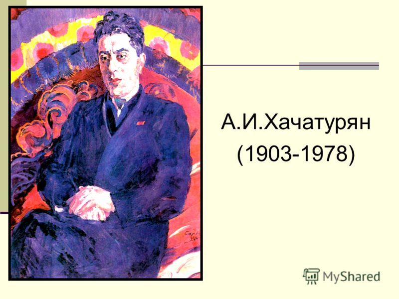 А.И.Хачатурян (1903-1978)
