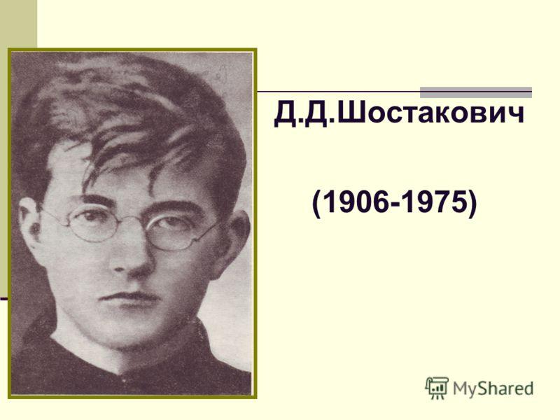 Д.Д.Шостакович (1906-1975)