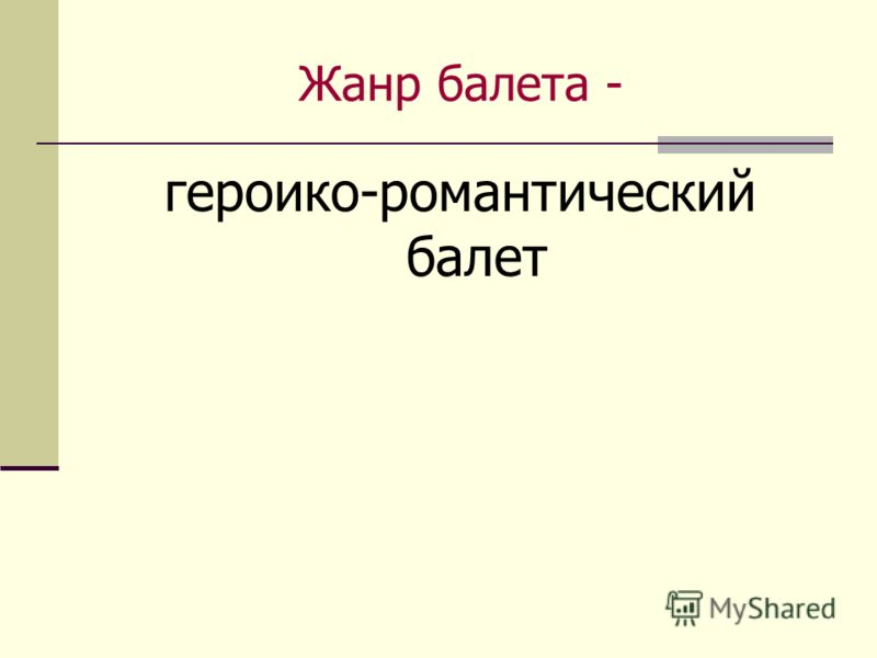 Жанр балета - героико-романтический балет