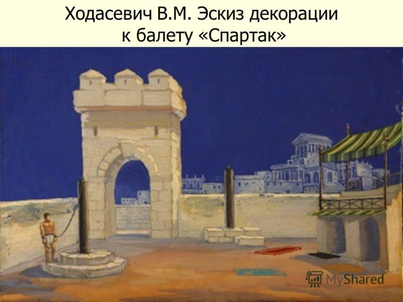 Ходасевич В.М. Эскиз декорации к балету «Спартак»