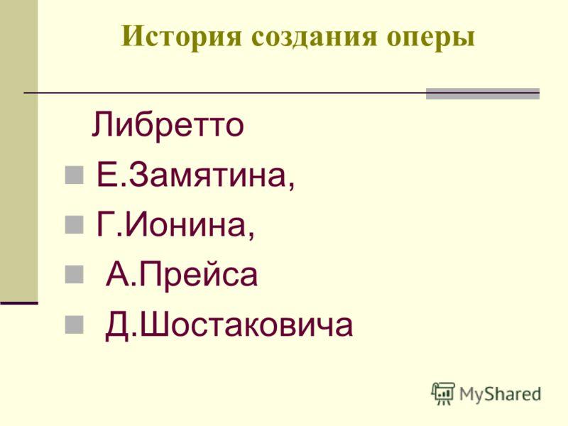 История создания оперы Либретто Е.Замятина, Г.Ионина, А.Прейса Д.Шостаковича