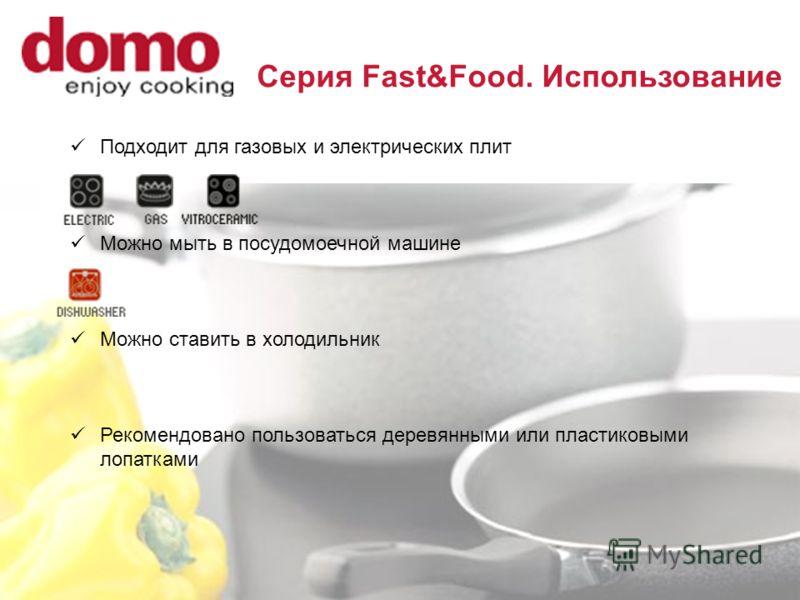 Серия Fast&Food. Использование Подходит для газовых и электрических плит Можно мыть в посудомоечной машине Можно ставить в холодильник Рекомендовано пользоваться деревянными или пластиковыми лопатками