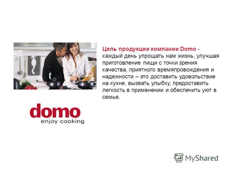 Цель продукции компании Domo - каждый день упрощать нам жизнь, улучшая приготовление пищи с точки зрения качества, приятного времяпровождения и надежности – это доставить удовольствие на кухне, вызвать улыбку, предоставить легкость в применении и обе