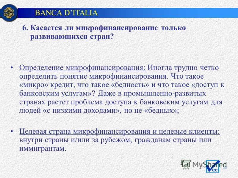 BANCA DITALIA 16 6. Касается ли микрофинансирование только развивающихся стран? Определение микрофинансирования: Иногда трудно четко определить понятие микрофинансирования. Что такое «микро» кредит, что такое «бедность» и что такое «доступ к банковск