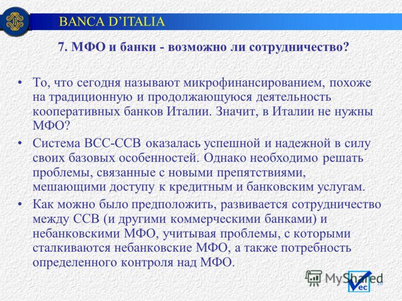 BANCA DITALIA 18 7. МФО и банки - возможно ли сотрудничество? То, что сегодня называют микрофинансированием, похоже на традиционную и продолжающуюся деятельность кооперативных банков Италии. Значит, в Италии не нужны МФО? Система BCC-CCB оказалась ус